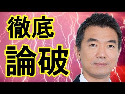【橋下徹】憲法改正で反日学者を完全論破!スタジオ騒然!