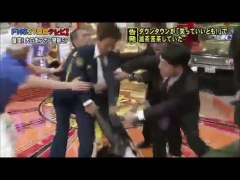 【放送事故!】ブチ切れたダウンタウン浜田がピース綾部をフルボッコ!