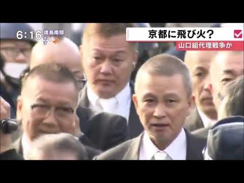 【ヤクザ抗争・乱闘】京都 会津小鉄会分裂 本物動画まとめ