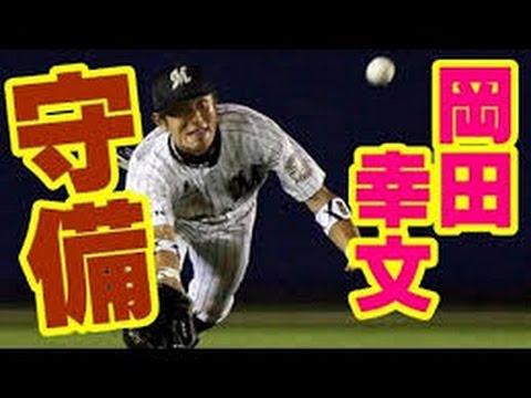 【プロ野球、好プレー集 #46】ロッテ、岡田幸文の守備範囲が何度見ても広すぎ!マジで世界一疑惑!信じられない超絶守備!