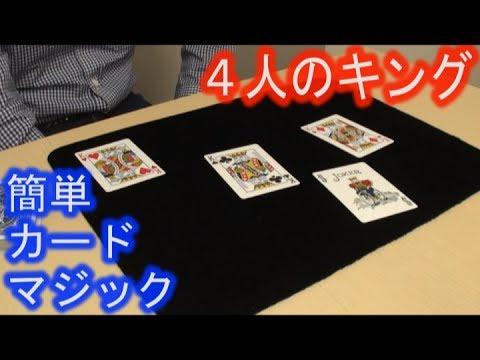 【カードマジック】カードマジック実演!4人のキングの演技方法、解説いたします!《マジシャンのぼる》