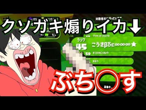 煽り厨こうきくん(5)との死闘【スプラトゥーン2】【煽りイカ】