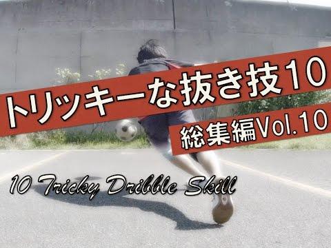10種の魅せるドリブルテクニック 抜き技総集編Vol.10 10 skillful Dribble Technique
