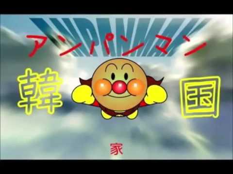 【 閲覧注意  】 アンパンマン!ワロタwwまとめ集 MAD有り 【 Vine/Twitter 】