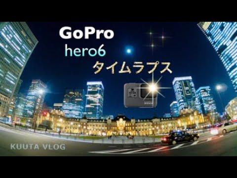 東京駅でタイムラプス撮影に挑戦☆GoPro hero6 Night Lapse  Time Lapse in Tokyo Sta.
