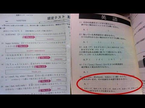 【衝撃】ド底辺高校の入試問題がヤバすぎて笑えない・・・