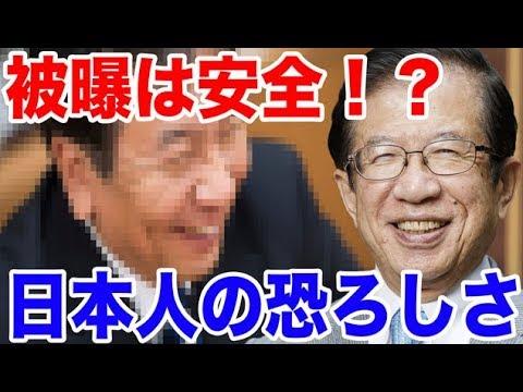 【武田邦彦】わずか2時間で危険→安全に。日本人の根源にある恐ろしさ。