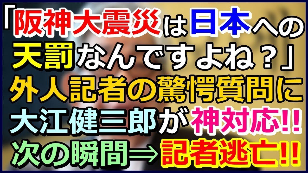 「阪神大震災は日本への天罰ですよね?」外国人ジャーナリストの驚きの質問に日本人ノーベル賞作家・大江健三郎が神対応「もしそうなら…」次の瞬間!!⇒逃げ出す記者【海外の反応】