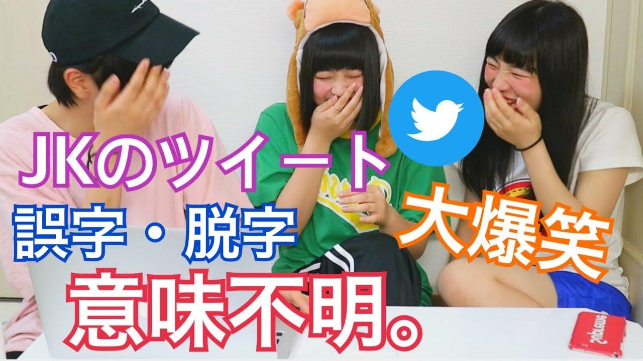 【大爆笑】現役JKあぽのツイートが意味不明すぎていろいろやばすぎる件wwwwwwwwww