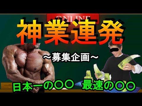 【日本の凄技】リスナーの特技をとくとご覧あれ!!