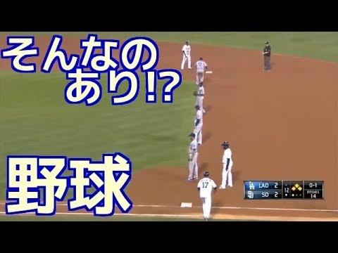 【野球】そんなのありかよ!?珍好プレー集【メジャー】