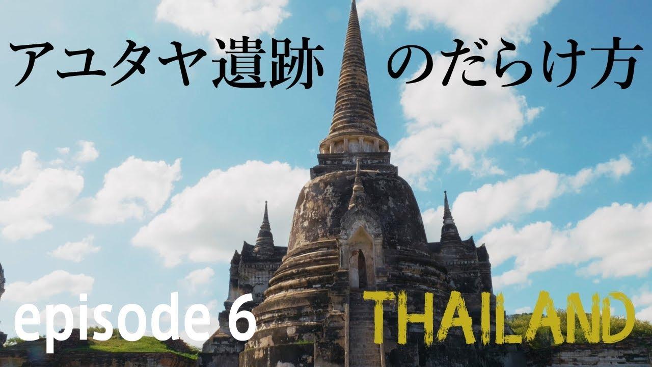 タイ アユタヤ遺跡のだらけ方【ひとり旅VLOG】inバンコクEpisode6
