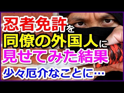 【海外の反応】日本大好き外国人の同僚に忍者免許を見せた結果…信じてる『オーマイガ!色々オシエテクダサイ!』『わかるだろ?喋れないことが多いんだ』もう後には引けなくなった…