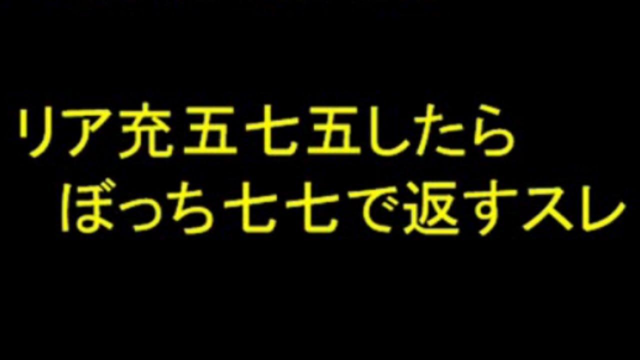 【コメ付き】リア充五七五したらぼっち七七で返すスレ【2ch】