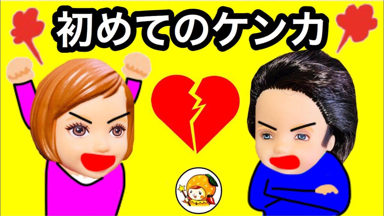 ケリーとチャック初めての言い合い!! ゲームセンターよりアイドル!?