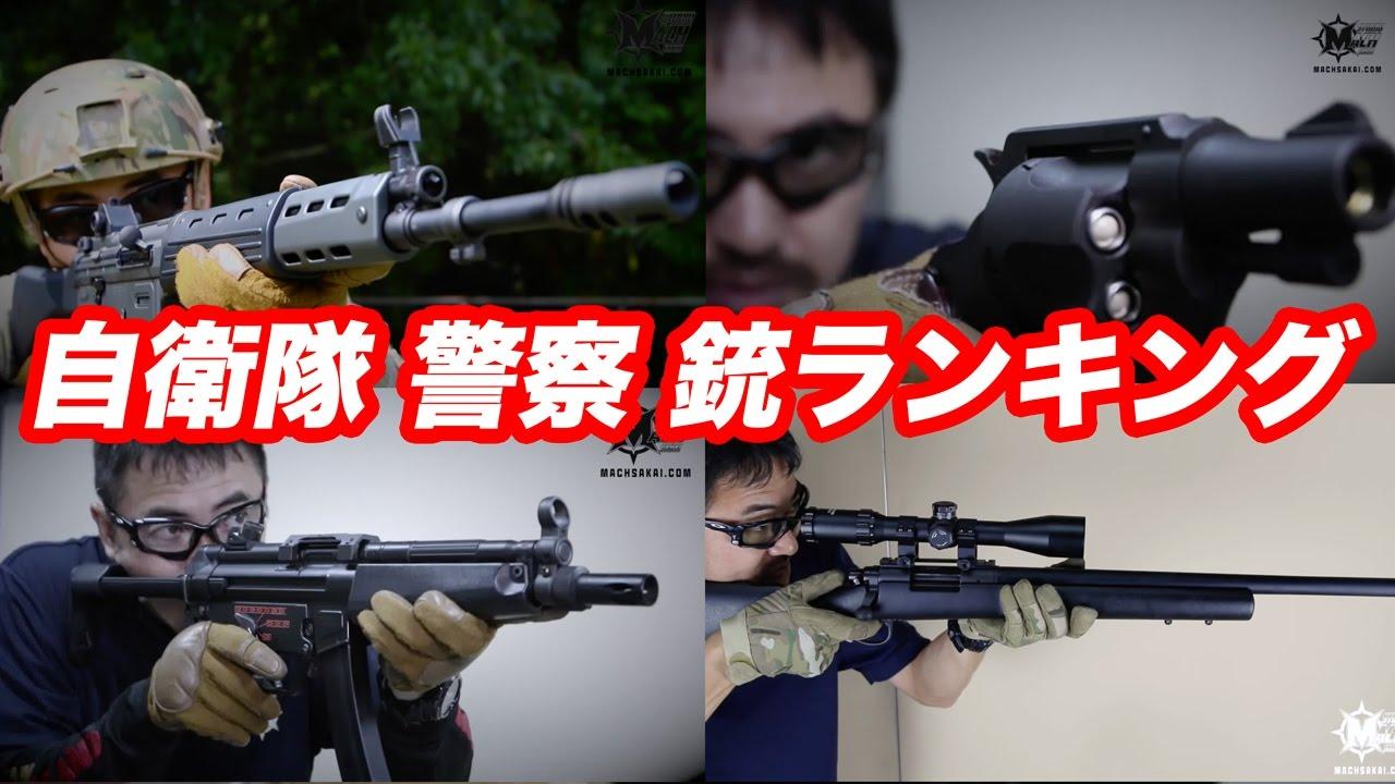 自衛隊 警察 旧日本軍の銃 トップテン人気・オススメは? マック堺の毎週火曜日ランキング動画