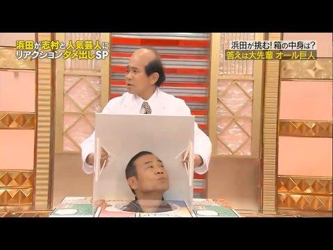 【神ドッキリ】浜田が箱の中に入ったオール巨人をめちゃくちゃにして衝撃の結末!