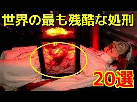 【衝撃ニュース】歴史に残る最も残酷な拷問・処刑方法20選!!世界が震えた!! 本当に実在した恐ろしい処刑法