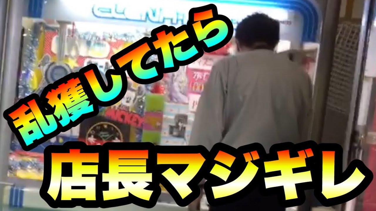 【店長マジギレ】乱獲してたらまさかの店長にマジギレされました  【クレーンゲーム】