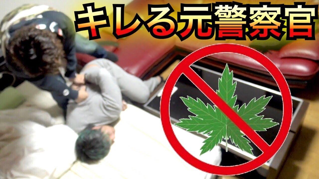 元警察官の前で大麻を吸うドッキリしかけたら誤認逮捕されかけた【話題】【トレンド】