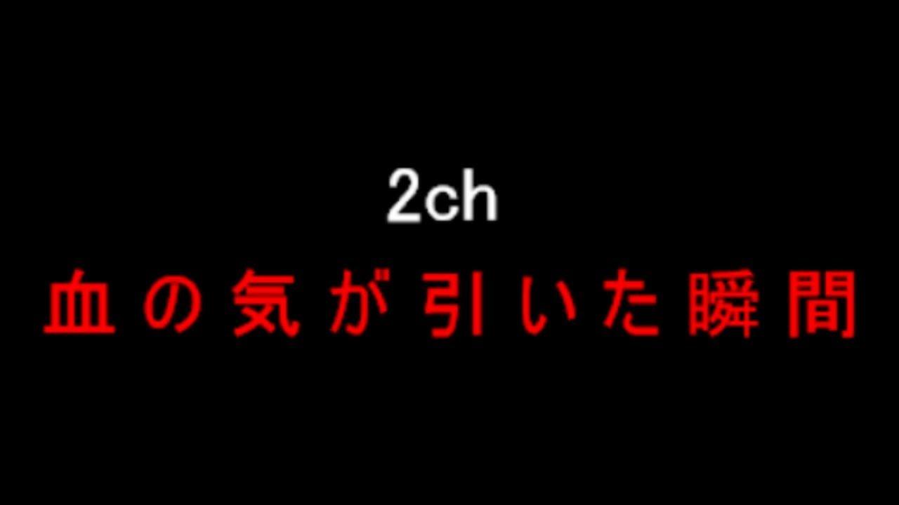 【コメ付き】血 の 気 が 引 い た 瞬 間【2ch】