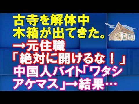 衝撃的な話 古寺を解体中、木箱が出てきた。→元住職「絶対に開けるな!」中国人バイト「ワタシ、アケマス」→結果…【スカッとブレイク】