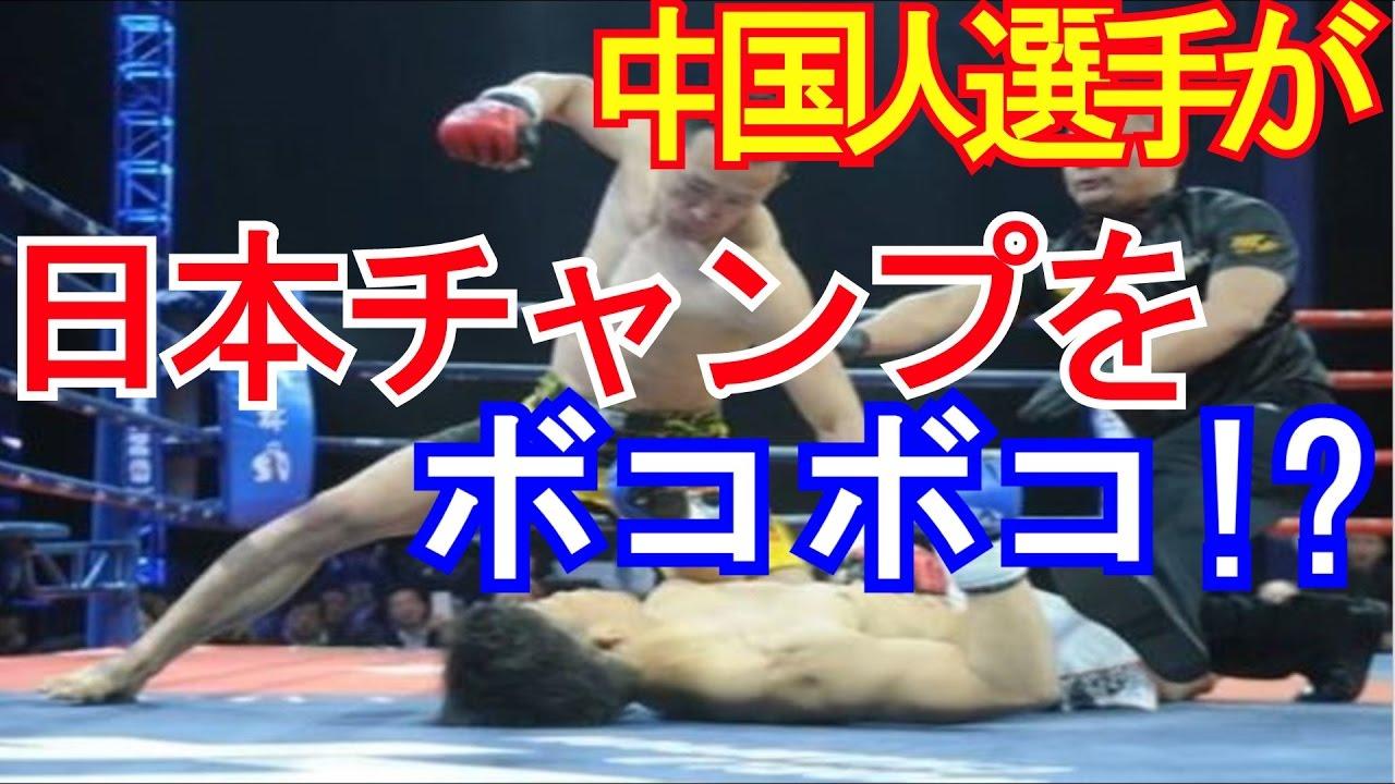 【中国】中国人選手が日本チャンプをボッコボコ!←この日本人誰?【八百長疑惑】
