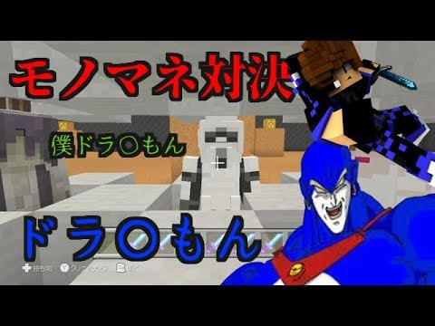 Minecraft wiiu ドラ〇もん モノマネ対決!!(ショート動画)