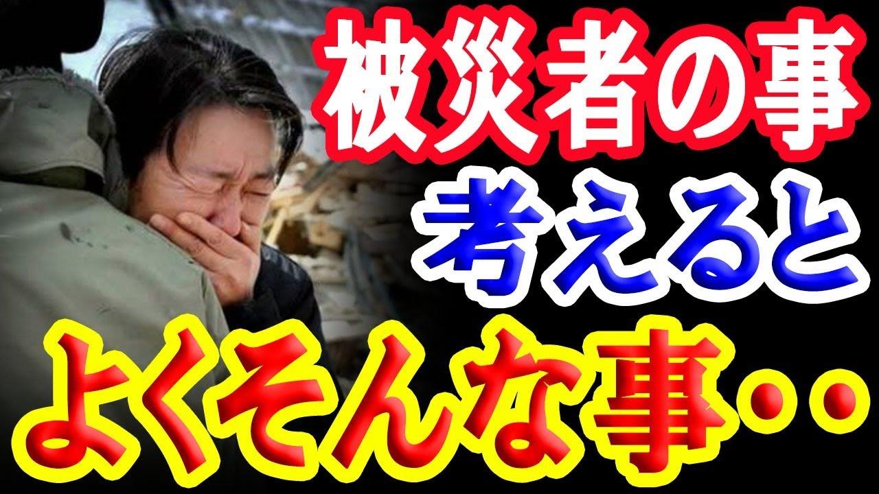 【衝撃 日本】大炎上!北海道地震の現場にて、マスコミが「私達のご飯は無いんですか?」に被災者が激怒していた!【海外が感動する日本の力】【日本に生まれて良かった】