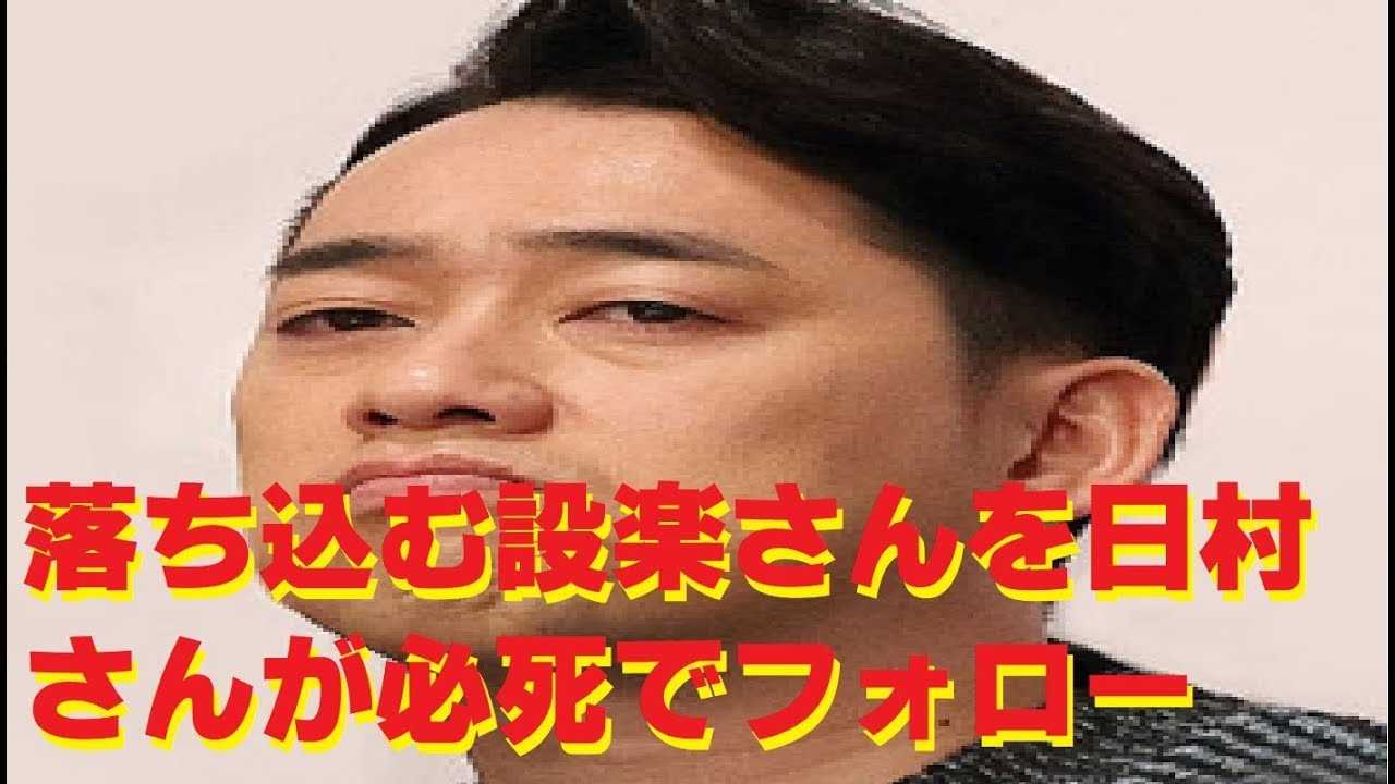 落ち込む設楽さんを日村さんが必死でフォロー?