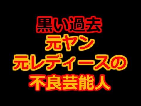 【不良芸能人】【黒い過去】意外すぎ・・・元ヤン・元レディースの不良芸能人15選!