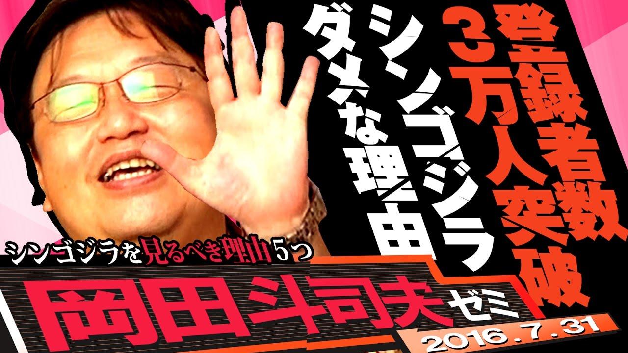 岡田斗司夫ゼミ7月31日号特別版「シンゴジラを見なければいけない5つの理由とシンゴジラがダメな理由5つ」チャンネル登録者3万人突破記念公開
