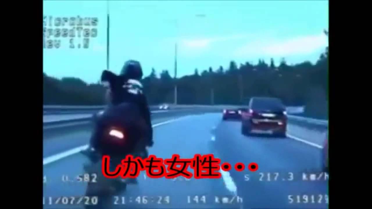 バイク 死亡