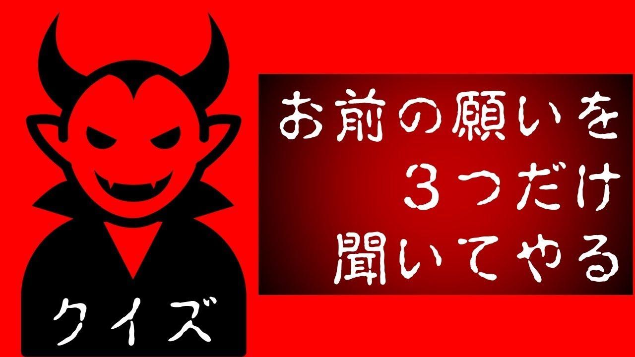 【面白クイズ】発想力が問われる問題!「悪魔と3つの願い 」brain plus*