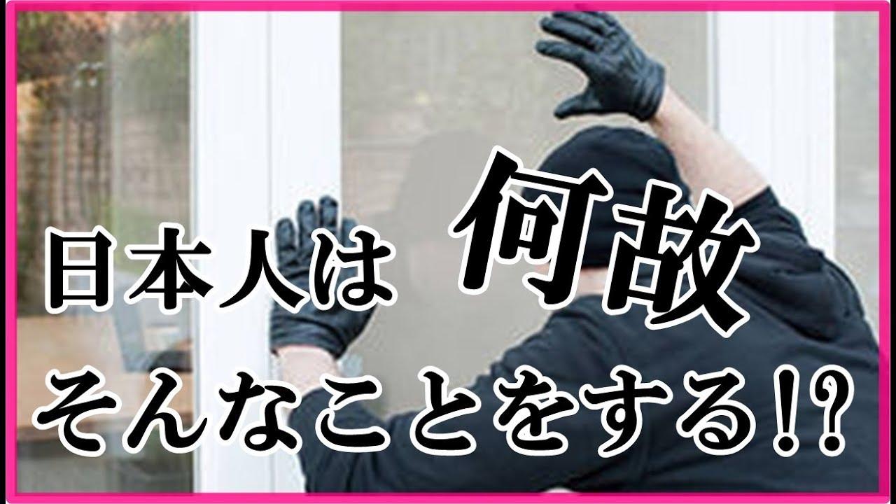 海外の反応 外国人がビックリする日本の日常、行動風習【世界が感動する日本の力】