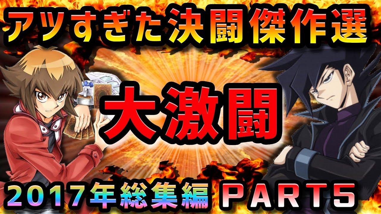 激アツすぎて興奮したデュエル傑作選 -2017年総集編PART5-【遊戯王デュエルリンクス実況】【Yu-Gi-Oh! Duel Links】