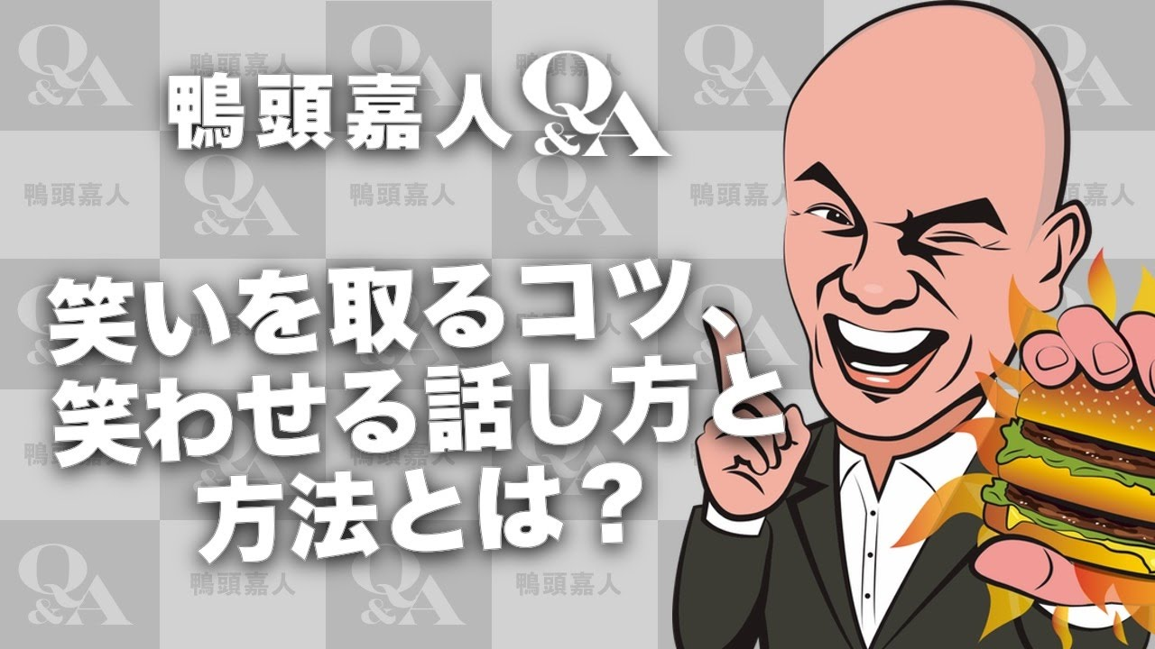 鴨頭嘉人のQ&A「笑いを取るコツ、笑わせる話し方と方法とは?」
