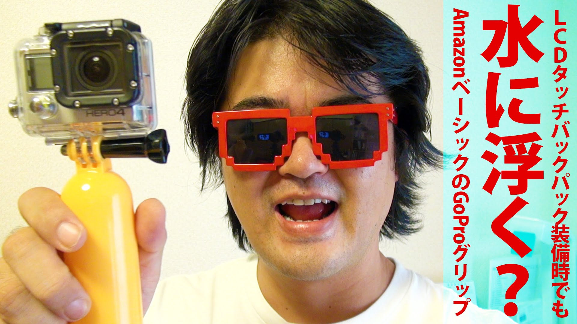 検証!GoPro用フローティング・グリップは水に浮く?タッチ液晶LCDバックパック装着でAmazonベーシックの製品を試してみた