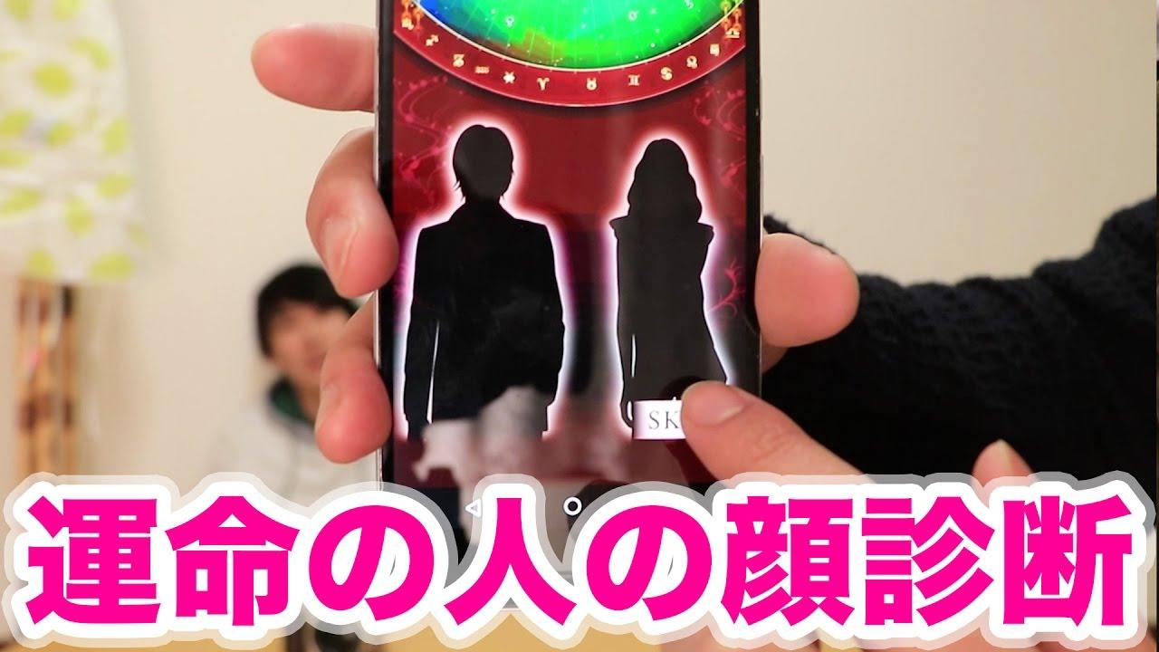 1000円で運命の人の顔まで見れるアプリが本当に当たる!?