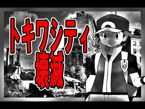 #1【改造ポケモン】 嘘だろ…。チートでトキワシティ崩壊…!?メスプリット実況プレイ!