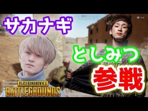 【PUBG】奇跡的なメンバーでカスタムマッチ!!