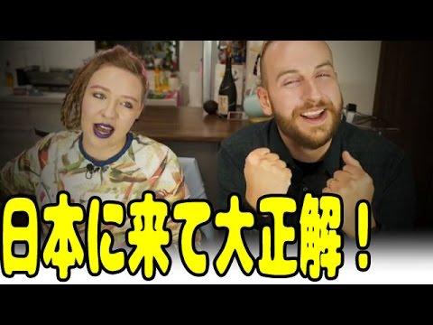 外国人夫婦「ホント最高の決断でした!韓国から日本に引越して、本当に良かったその理由!」海外の反応