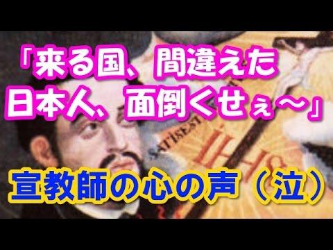 海外の反応 日本人『なぜ、善である神が、〇〇を創造したのか?』日本人の質問、頭が良過ぎ、戦国時代のキリスト教宣教師は絶句…  海外の日本評価機構