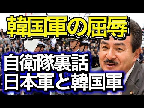【佐藤正久】 報道されない 自衛隊裏話。 韓国軍の屈辱、野党の政策大反対!