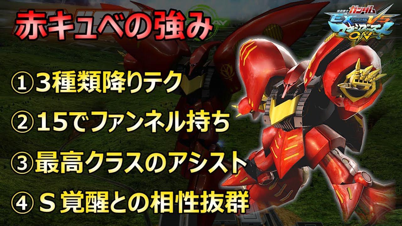 【高コスパ】コストの割に優秀な武装が揃っている機体【EXVSMBON実況】【赤キュベ】【Gundam】