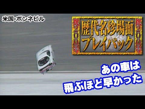 歴代名珍場面SP -谷田部最高速 0-300km/h-  V OPT 200 ②