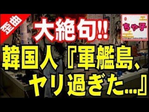 【韓国】韓国人『軍艦島はヤリ過ぎた。嘘がバレバレだ.』実際に島を訪れた韓国人が映画と現実の圧倒的違いに絶句www