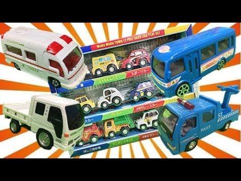 はたらくくるま おもしろい車のおもちゃを開けるヨ!救急車 パトカー ゴミ収集車 幼稚園バス わくわくタウンプレイセットとピカピカパトカーを開封、レビュー 小さな車がいっぱい!のりもの Gizmone