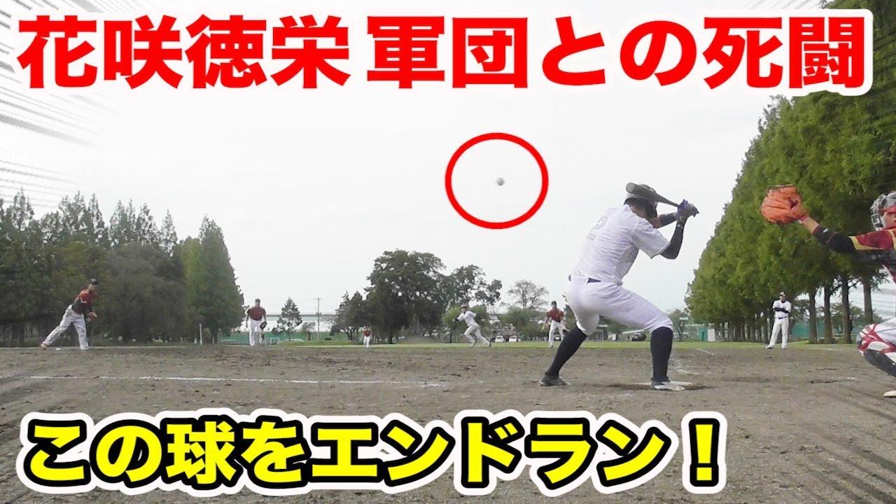 花咲徳栄軍団との死闘 決着!暴投をエンドラン…驚異的!!