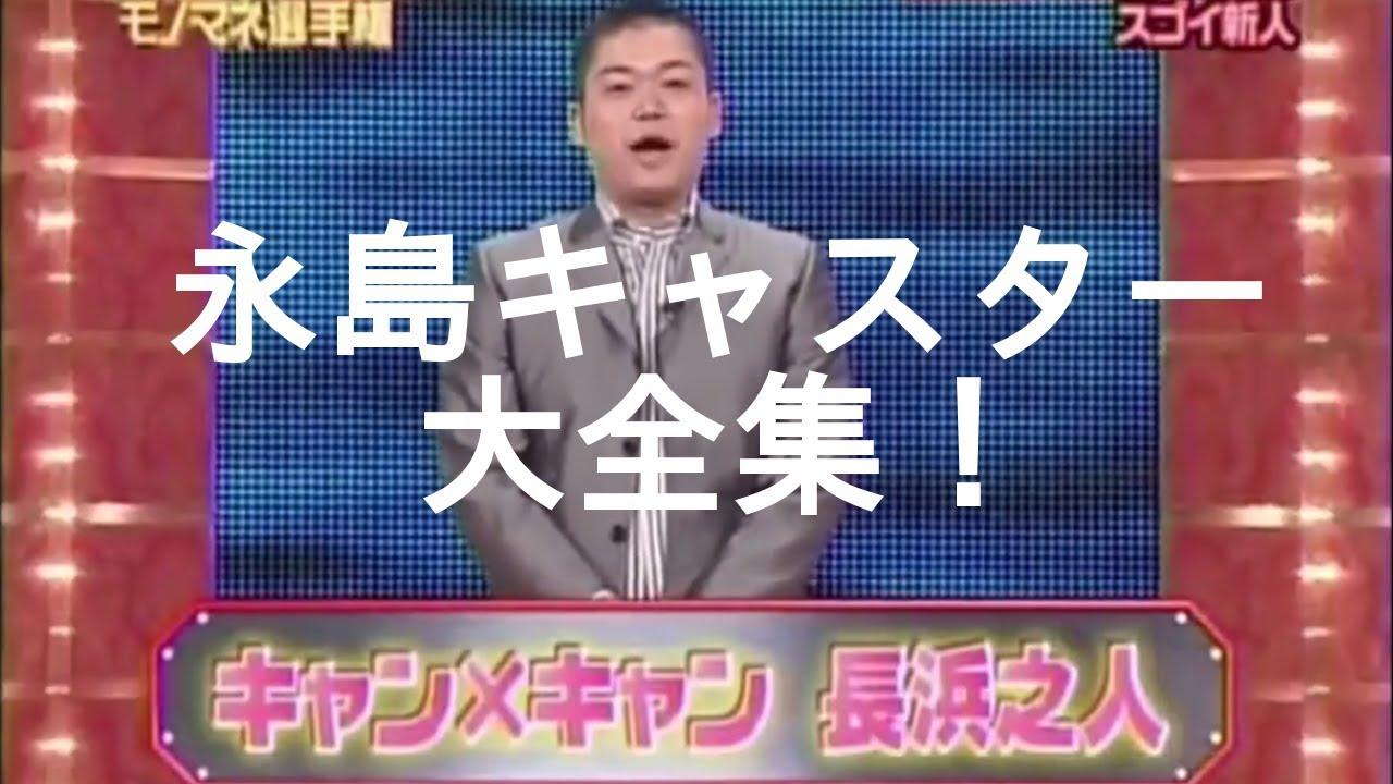 【細かすぎて】永島キャスター・大全集